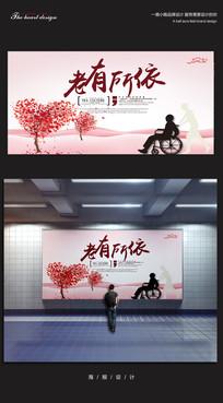 关爱老人海报设计图片 关爱老人海报设计素材 红动网图片