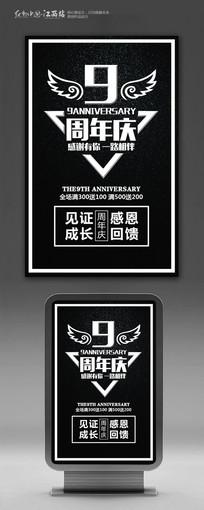 黑色大气9周年庆促销海报