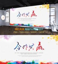 合作共赢户外广告设计