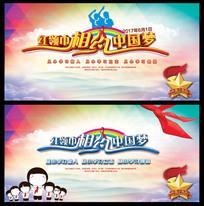 红领巾相约中国梦展板