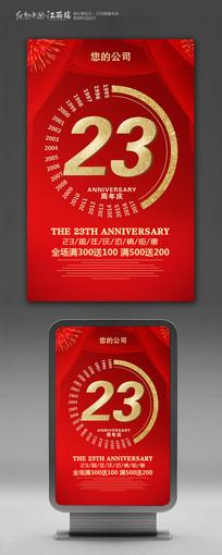 水彩风20周年庆宣传促销海报设计