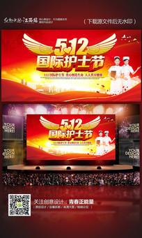 红色大气512国际护士节晚会舞台背景设计