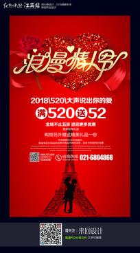 红色大气浪漫520情人节海报设计