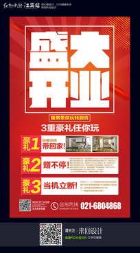 红色大气盛大开业宣传海报