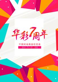 华彩7周年海报