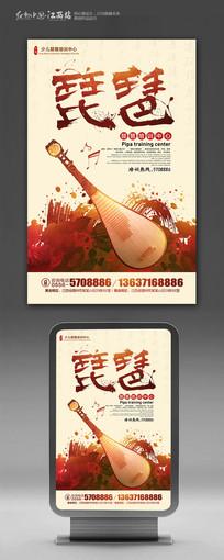 怀旧风琵琶乐器招生海报