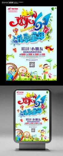 欢乐61礼享童年儿童节促销海报展架