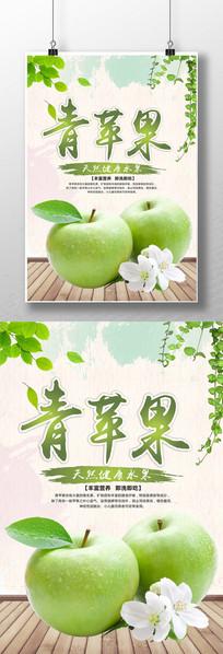 简洁青苹果海报