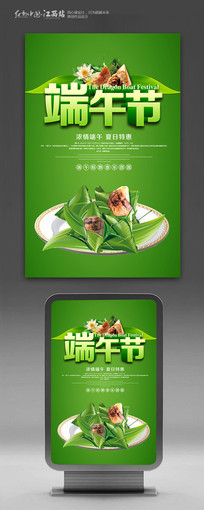 简约端午节粽子海报