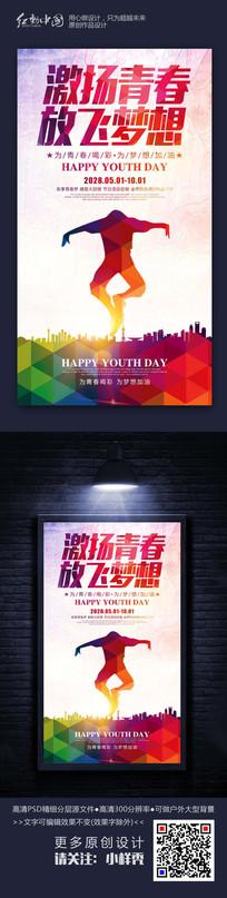 激扬青春放飞梦想励志海报