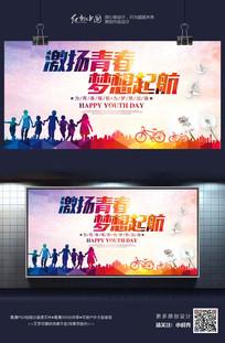 激扬青春梦想起航炫彩创意海报