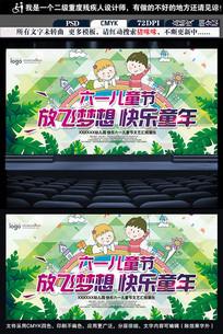 快乐61放飞梦想61儿童节文艺汇演舞台背景