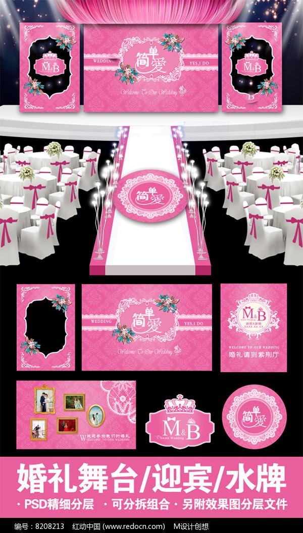 浪漫粉色系婚礼效果图图片