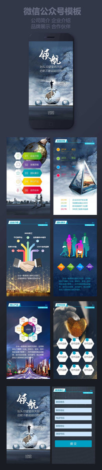 领航商务企业手机H5品牌活动模板 PSD