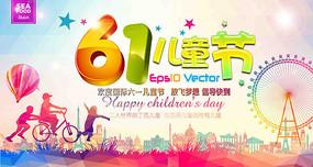 61儿童节海报 PSD