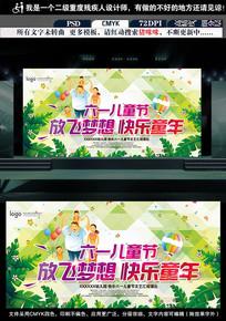 六一儿童节舞台背景设计PSD