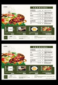 绿色潮汕牛肉火锅餐垫纸广告 CDR