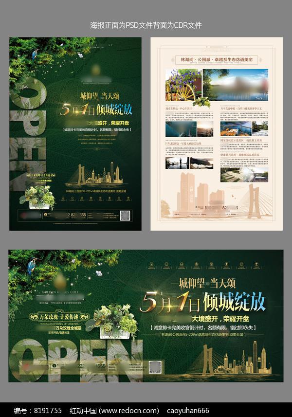 绿色植物生态花园房地产开盘广告图片