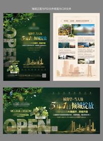 绿色植物生态花园房地产开盘广告