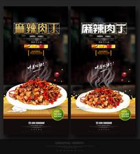 麻辣肉丁美食海报设计