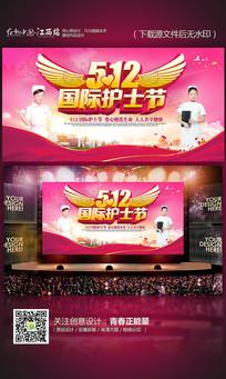 梦幻时尚512国际护士节宣传海报设计