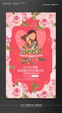 母亲节感恩母亲海报设计