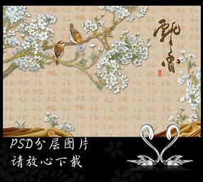 飘香水墨梨花花鸟中式背景墙