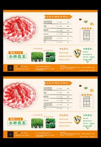 清新的潮汕牛肉火锅餐垫纸广告 CDR