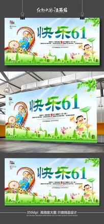 清新风六一儿童节海报
