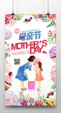 清新母亲节海报