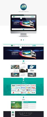 企业传媒网站首页设计