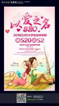 时尚大气以爱之名520情人节海报设计