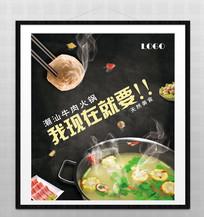 时尚牛肉火锅套餐大灯箱广告