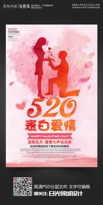 时尚水彩520表白日宣传海报设计