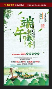水彩中国风端午粽飘香海报设计