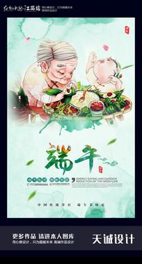 水墨卡通端午节海报设计
