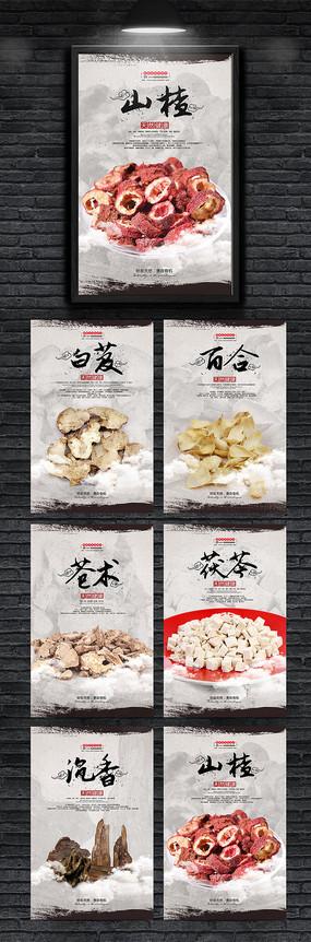 水墨中国风中药材宣传海报