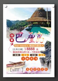 泰国巴厘岛旅游旅行社活动宣传海报