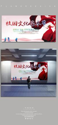 文化艺术节海报设计