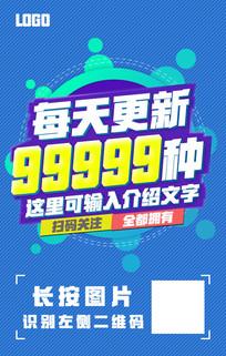 无线手机微信宣传扫码促销海报