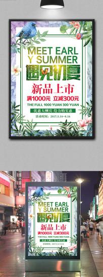 夏季特惠促销活动水彩海报设计