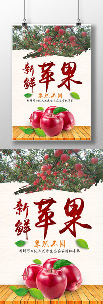 新鲜苹果海报