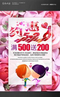 约惠520情人节表白节促销海报设计