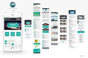 整套企业app公司h5页面网站设计