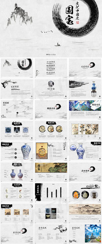 中国风公司宣传介绍商业计划书ppt模板