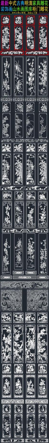 中式古典明清家具雕花图库