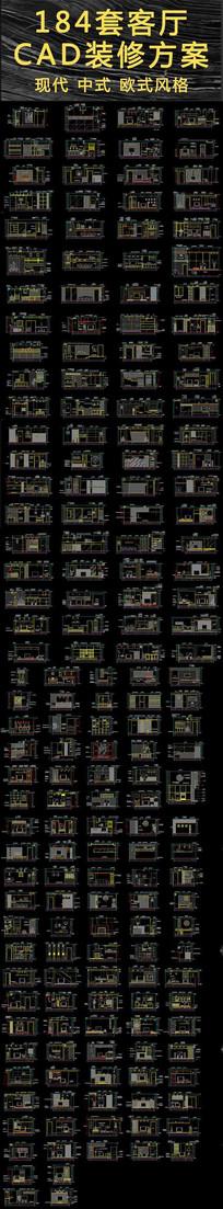 184套家装客厅CAD装修方案(现代中式欧式等风格)