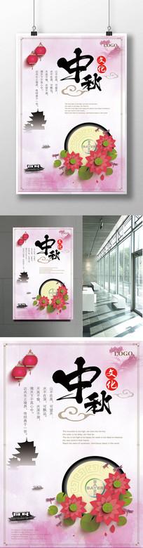 2017创意中秋海报设计
