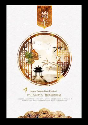 创意古风端午节海报设计
