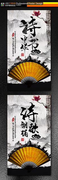 创意水墨诗歌朗诵宣传海报设计
